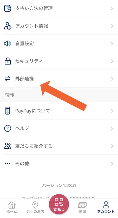 PayPayの外部連携
