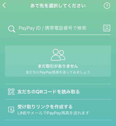 PayPayの送金