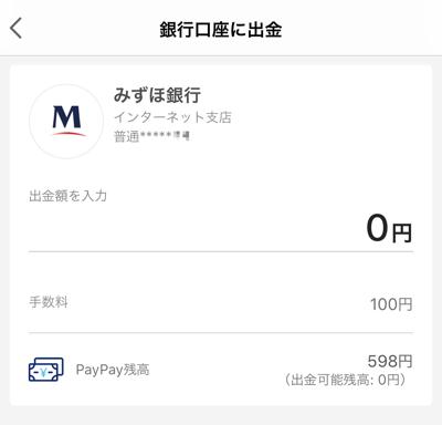PayPayの出金機能