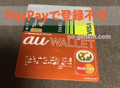 PayPayに登録不可だったブランドプリペイド、デビットカード