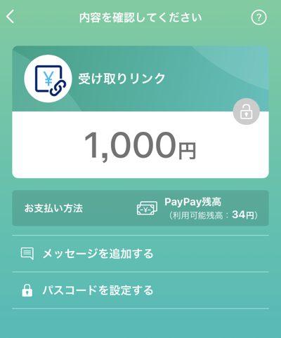 PayPayの送金(受け取りリンク作成)