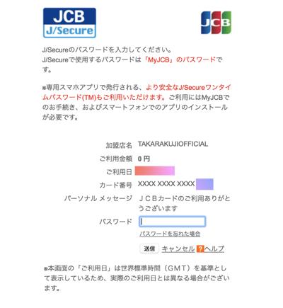 宝くじのクレジットカード登録、購入時の3Dセキュア設定画面の例(JCB)