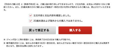 宝くじ公式サイトの年齢確認画面