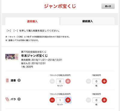 ジャンボ宝くじの購入画面
