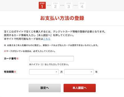 宝くじ公式サイトにクレジットカード情報を登録