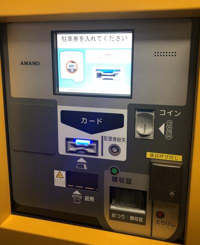 現金払いのみの駐車場の精算機