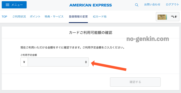 American Expressカードの限度額確認画面