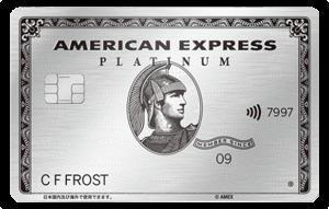 アメリカン・エキスプレス・プラチナ・カード