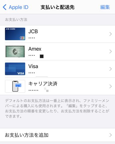Apple Oneの支払いを設定する(Apple ID)