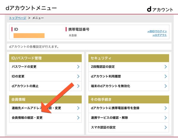 dアカウントの会員情報変更メニュー