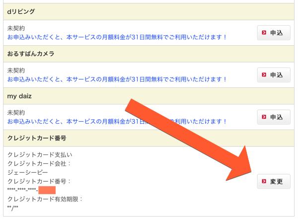 dアニメストアのクレジットカード変更ページ
