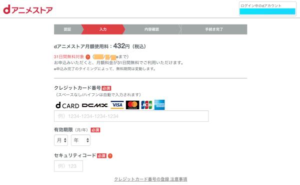 dアニメストアのクレジットカード登録(dアカウント新規登録時)
