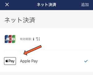iPhoneアプリのJAPAN TAXIでApple Pay払い