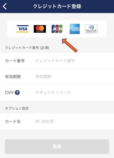 JAPAN TAXIのネット決済で利用可能なクレジットカードのブランド
