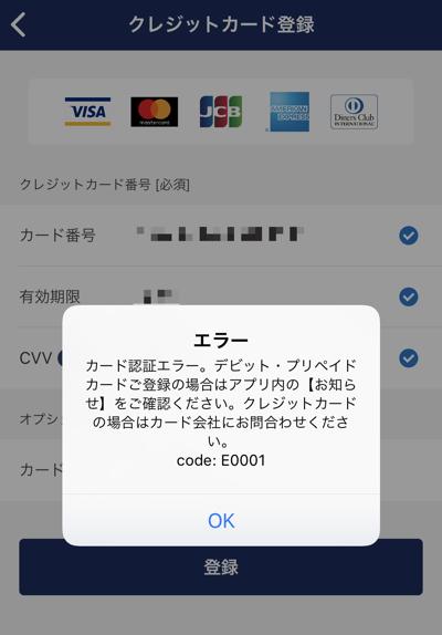 JAPAN TAXIにデビットカードを登録しようとした際のエラー画面