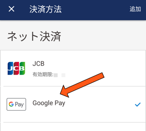 AndroidアプリのJAPAN TAXIでGoogle Pay払い