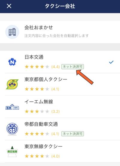 JAPAN TAXIでネット決済を利用できるタクシー会社を判別