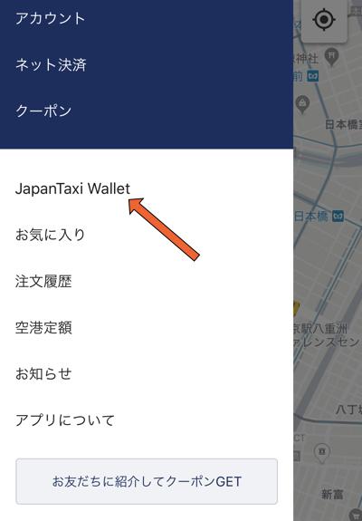 JapanTaxi Walletを選択
