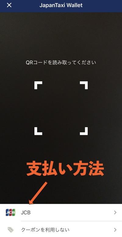 JapanTaxi Wallet