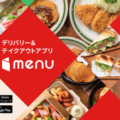 menu(メニュー)の支払い方法
