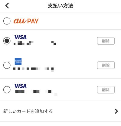 menuのクレジットカード選択画面