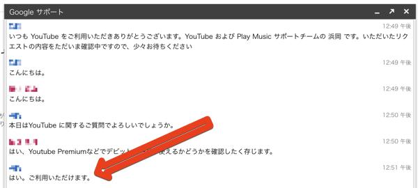 Youtube Premiumではデビットカードも利用可能