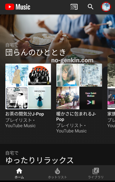 Youtube Premium Musicのアプリ画面