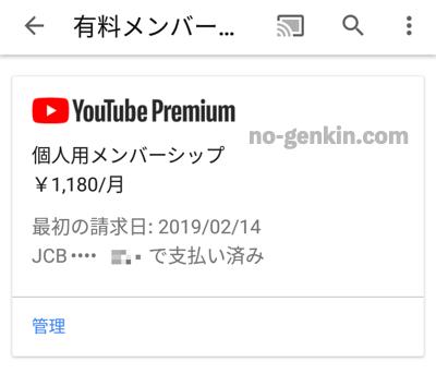 Youtube Premiumの支払い管理画面