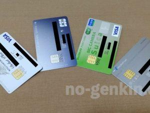 学生におすすめのクレジットカード