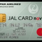 JALカード navi(学生でJAL便に搭乗される方必携のカード)