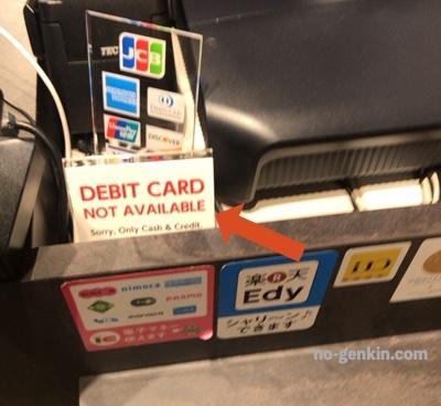 一風堂でデビットカード不可のマーク