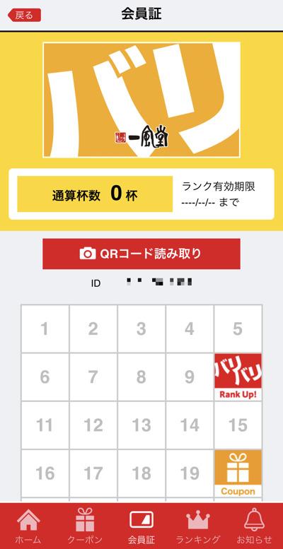 一風堂公式アプリの会員証(スタンプカード)