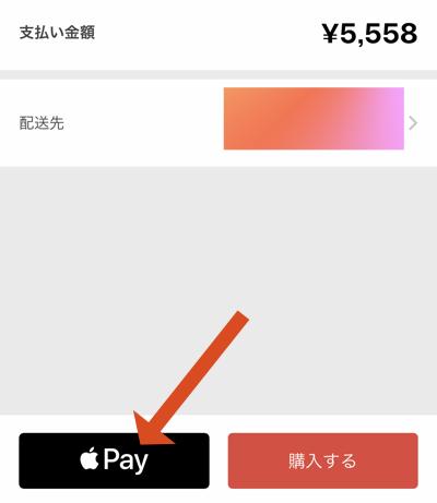 Apple Payに登録したメルペイでWEBサービスの決済をする