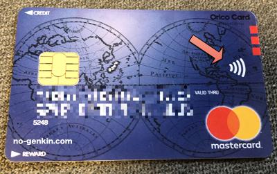 Matercard Contactless付きのコストコグローバルカード