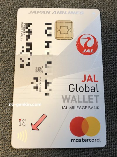 JAL Global WALLETのmastercardコンタクトレス