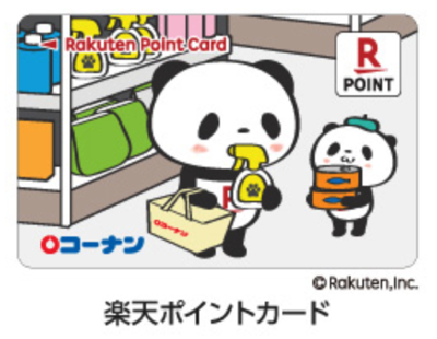 コーナンデザインの楽天ポイントカード