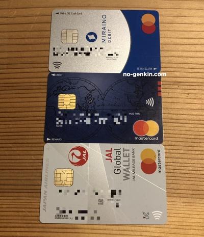 Mastercardコンタクトレス付きのカード一覧