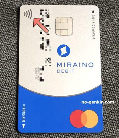 住信SBIネット銀行デビットカード(ミライノカード)