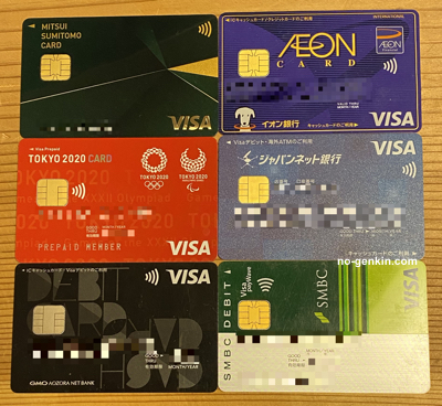 Visaのタッチ決済の対応カード