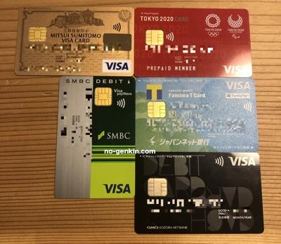 Visaのタッチ決済付きのカード
