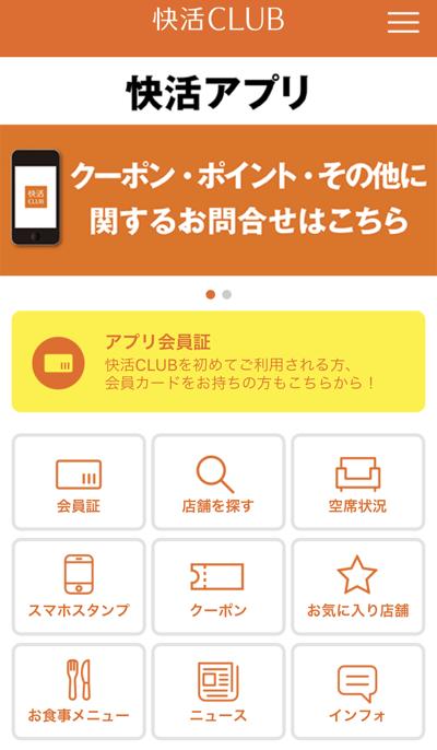 快活CLUBのアプリ(会員証機能付き)