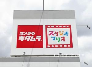 カメラのキタムラ(スタジオマリオ)