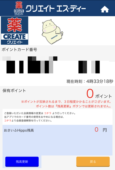 おさいふHippo(アプリ)