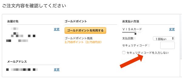 ヨドバシ・ドット・コムのセキュリティコード入力欄