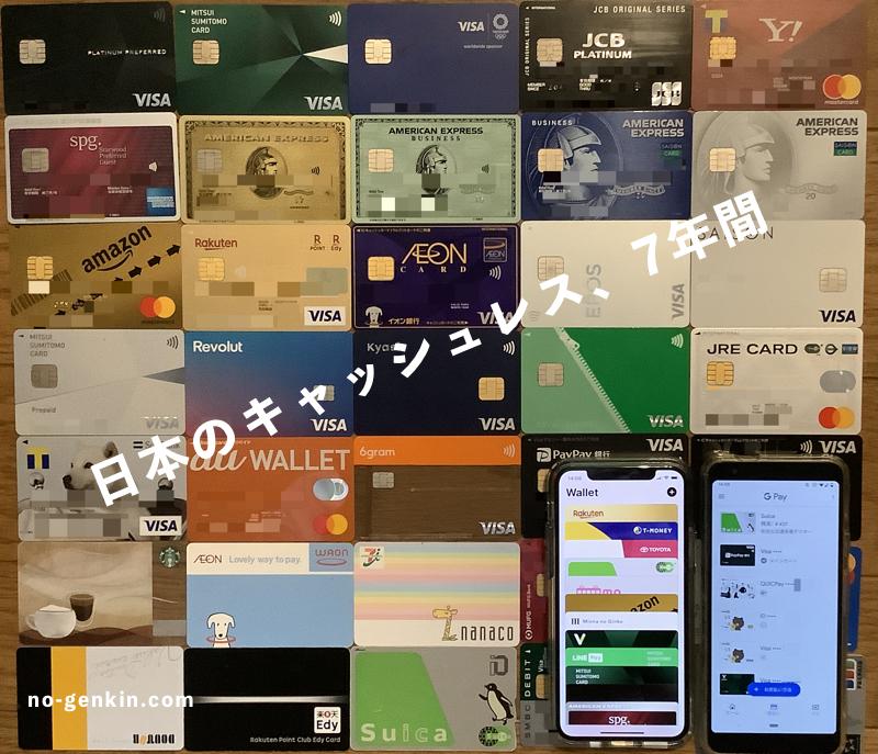 日本のキャッシュレス、7年間のトップ画像