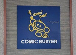 コミックバスター