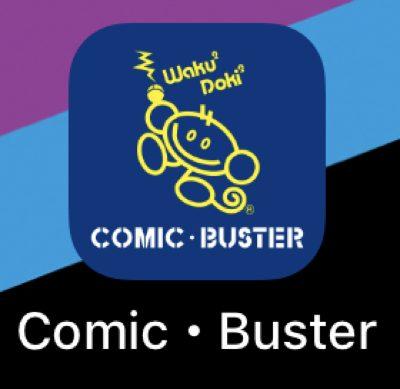 コミックバスターのアプリ
