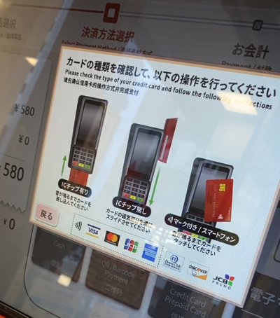 なか卯のクレジットカード払い(方法解説画面)
