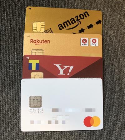 楽天カードやヤフーカードなどネットショッピング系カードとZOZOCARDの比較