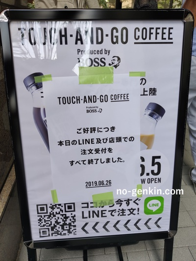 TOUCH-AND-GO COFFEE売り切れ